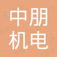 浙江中朋机电股份有限公司