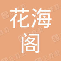 咸宁花海阁主题婚礼会馆