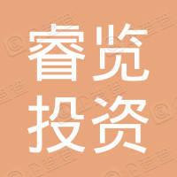 青岛睿览投资合伙企业(有限合伙)