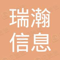 瑞瀚(深圳)信息技术有限公司