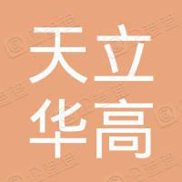 武汉天立华高电气设备有限公司