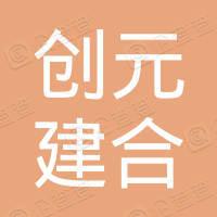 宁波创元建合投资管理有限公司