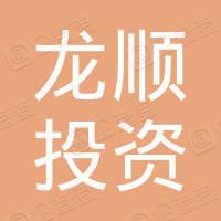 天津龙顺投资集团有限公司