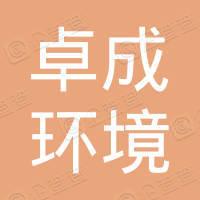 辽宁卓成环境建设有限公司大连分公司