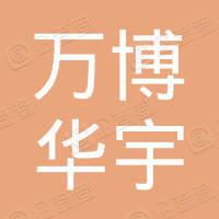 仪征万博华宇置业有限公司