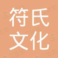 深圳符氏文化股份有限公司