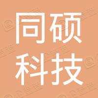 浙江同硕科技有限公司