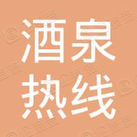 酒泉热线网络传媒有限公司