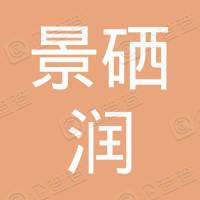 咸丰县景硒润农业生态有限公司