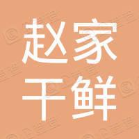 临西县老官寨镇赵家干鲜店