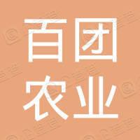浙江百团农业科技股份有限公司