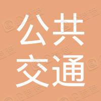 重庆市公共交通控股(集团)有限公司