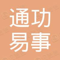 通功易事(北京)展览展示有限公司