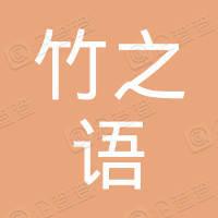 台州竹之语生态日用品有限公司