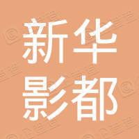 杭州电影有限公司新华影都