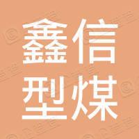 沁源县李元镇鑫信型煤厂