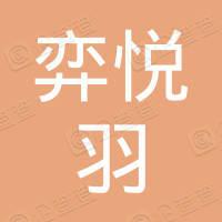广州市弈悦羽贸易商行