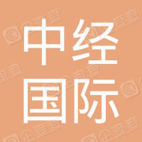 中经国际医院管理集团有限公司
