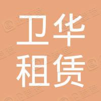 吴兴卫华机械设备租赁服务部