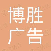 铜仁市碧江区博胜广告制作部