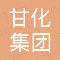 江门甘化集团有限公司