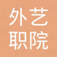广东外语艺术职业学院教育服务公司