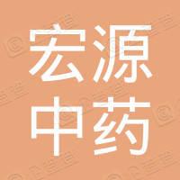 新宾满族自治县永陵宏源中药材厂