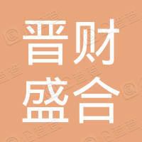 河南晋财盛合股权投资基金(有限合伙)