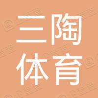 深圳市三陶体育文化传播有限公司