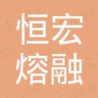 东海县恒宏熔融石英厂