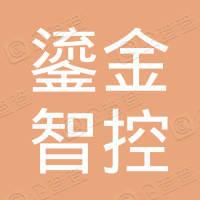 深圳鎏金智控科技有限公司