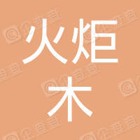 天津市火炬木科技有限公司