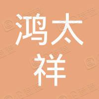 鸿太祥(湖北)商标印刷机械有限公司