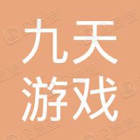 宜春市九天游戏有限公司