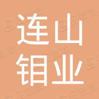 辽宁连山钼业(集团)有限公司