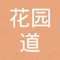 武汉花园道置业有限公司