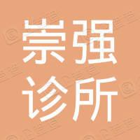 江北区崇强诊所