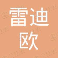 南京雷迪欧文化传播有限公司