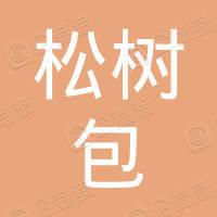 巴东县松树包电子商务有限公司