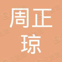 沙坪坝周正琼中医诊所
