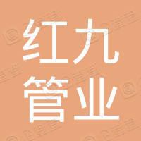 湖南红九管业有限公司