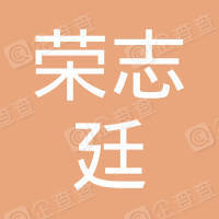 新宾满族自治县荣志廷中药材行