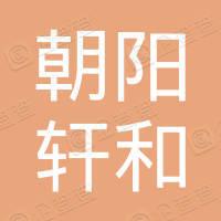 朝阳轩和房地产开发有限公司