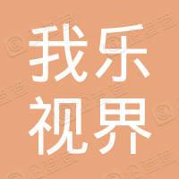 北京我乐视界信息科技有限公司