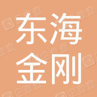 东海县金刚石榴石厂