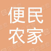 蓬安县兴旺镇和平村便民农家店