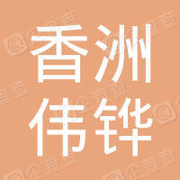 珠海市香洲伟铧理发店