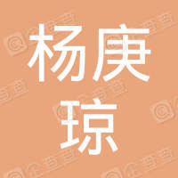 合川杨庚琼口腔诊所