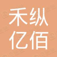 北京禾纵亿佰营销策划服务中心(有限合伙)