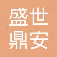 深圳市盛世鼎安壹号投资企业(有限合伙)
